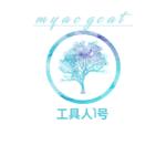 myacgcat.工具人①号
